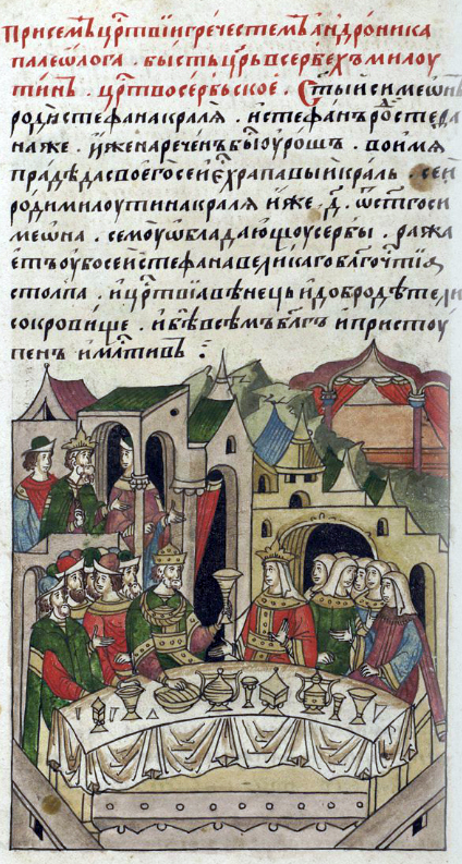 Facial Chronicle b.07 p.309 Wedding of Stefan Uros II and Simonis Palaiologina